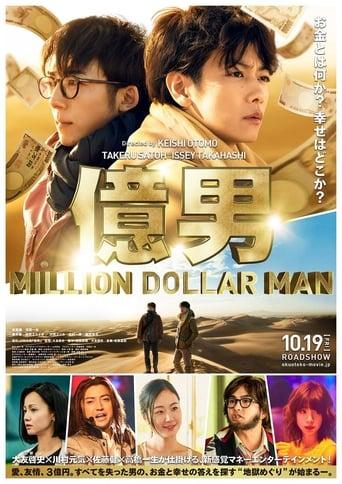 Poster of Million Dollar Man