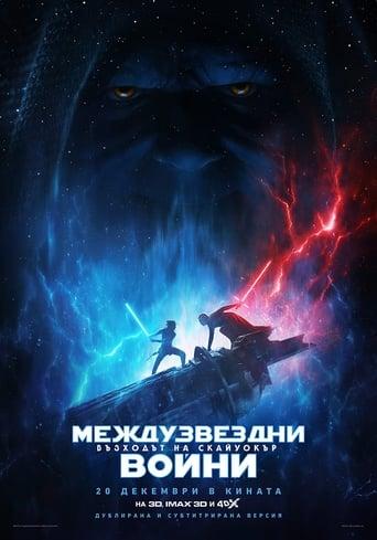Междузвездни войни: Възходът на Скайуокър