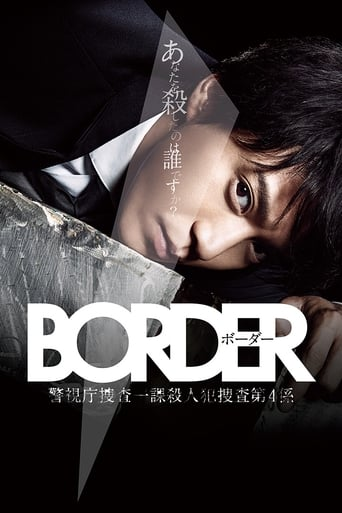 Poster of Border