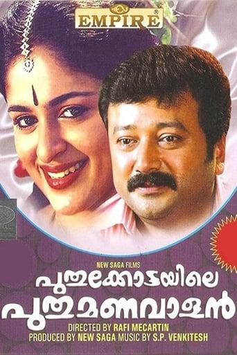 Poster of Puthukkottayile Puthumanavalan