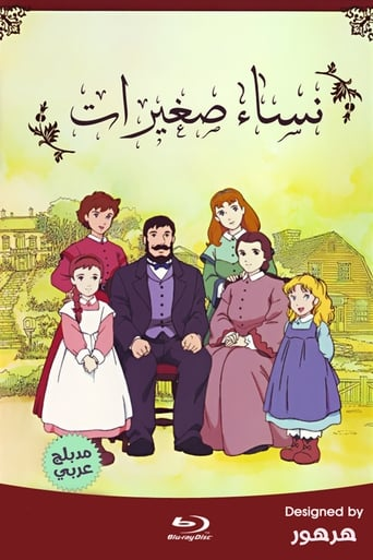 Poster of Tales of Little Women