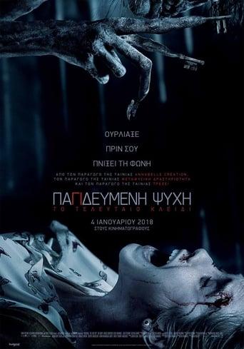 Poster of Παγιδευμένη Ψυχή: Το Τελευταίο Κλειδί