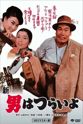Poster of Tora-san's Grand Scheme