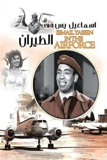 Poster of Ismail Yassine in the Air Force