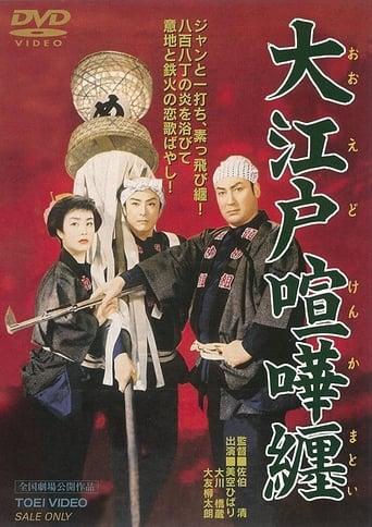 Watch Cantankerous Edo 1957 full online free