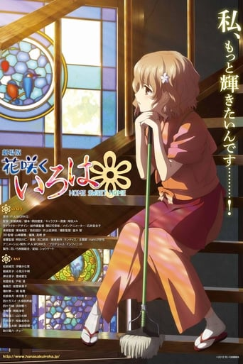 Poster of Hanasaku Iroha: Home Sweet Home