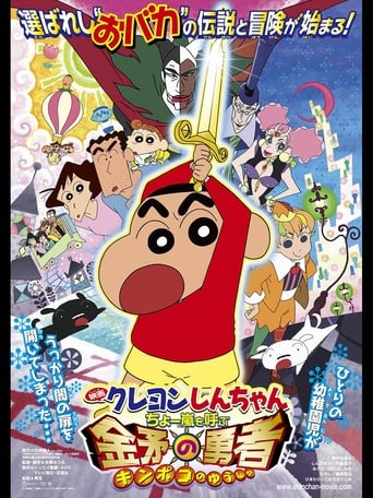 Poster of Crayon Shin-chan: Fierceness That Invites Storm! The Hero of Kinpoko