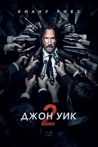 Poster of Джон Уик 2