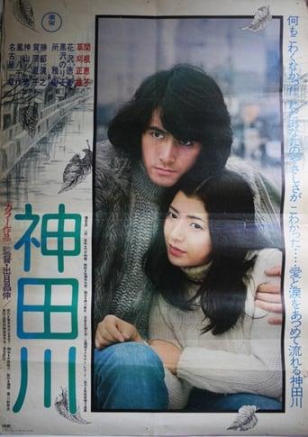 Poster of Kandagawa