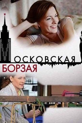 Poster of Московская борзая
