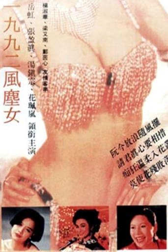 Watch Stripper 1992 full movie online 1337x