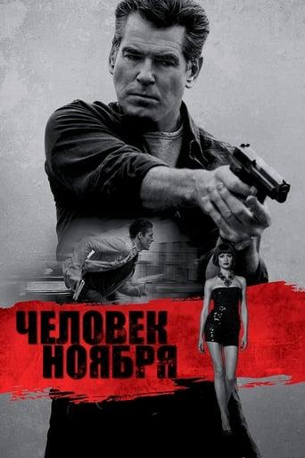 Poster of Человек ноября