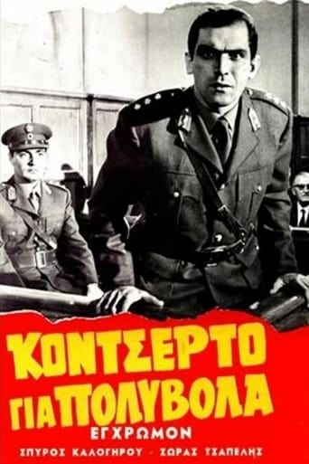 Kontserto gia polyvola Movie Poster