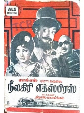 Poster of Neelagiri Express