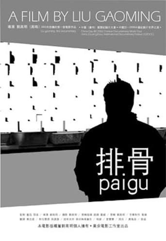 Pai Gu
