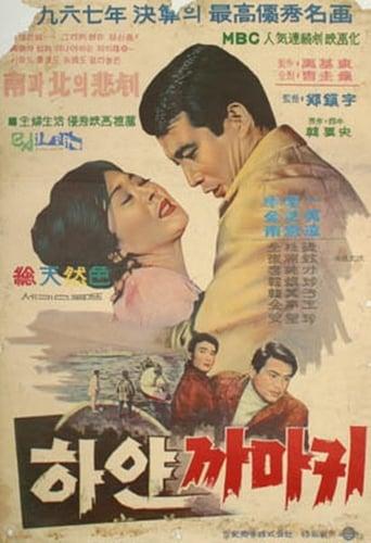 Poster of 하얀 까마귀