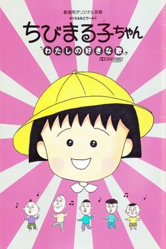Chibi Maruko-chan: My Favorite Song