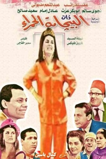 Poster of Albijamat alhamra'