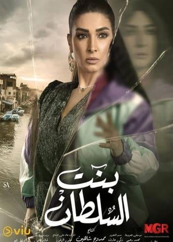Sultan's daughter