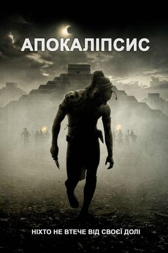 Апокаліпсис