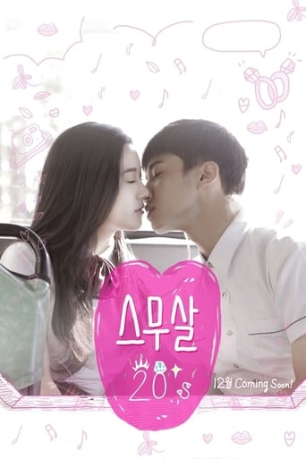 Poster of 스무살
