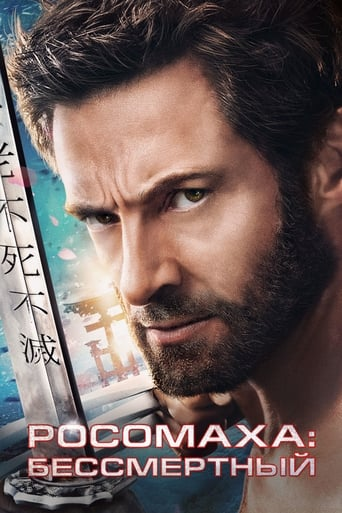 Poster of Росомаха: Бессмертный