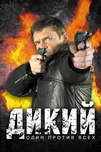 Poster of Дикий