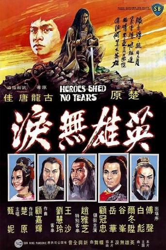 Poster of 英雄無淚