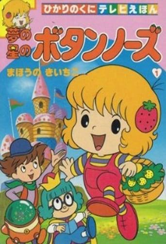 Poster of 夢の星のボタンノーズ