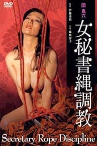 Poster of Secretary Rope Discipline