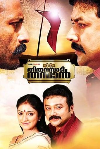 Thiruvambadi Thamban