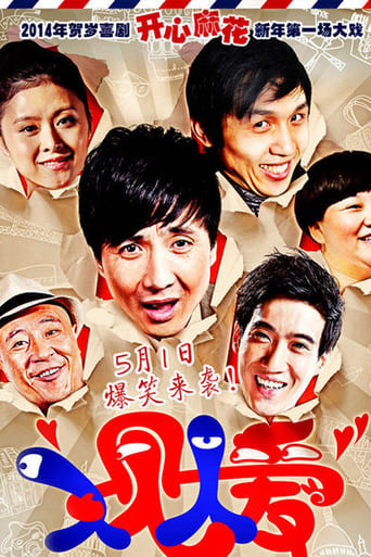 Poster of 人见人爱