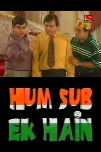 Poster of Hum Sab Ek Hain