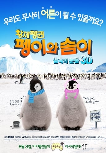Poster of Pengi and Sommi