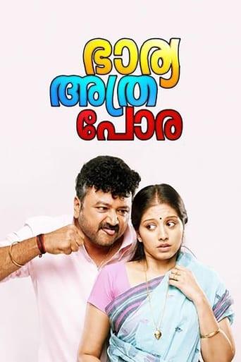 Poster of Bharya Athra Pora