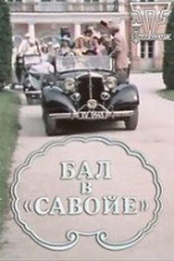 Watch Ball im Savoy 1986 full online free