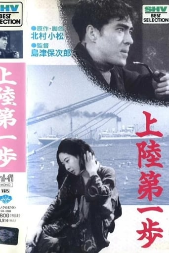 First Steps Ashore Yify Movies