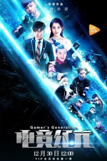 Watch Gamer's Generation Online Free Movie Now