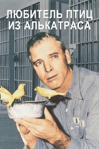 Любитель птиц из Алькатраса