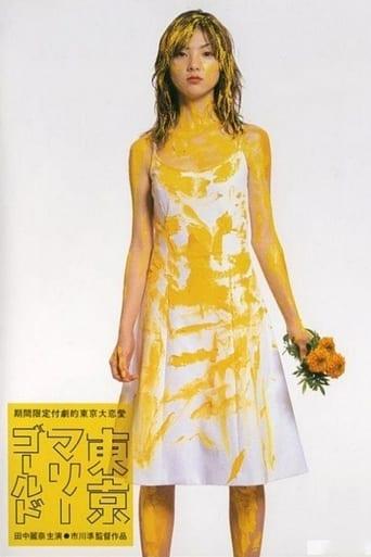 Poster of Tokyo Marigold