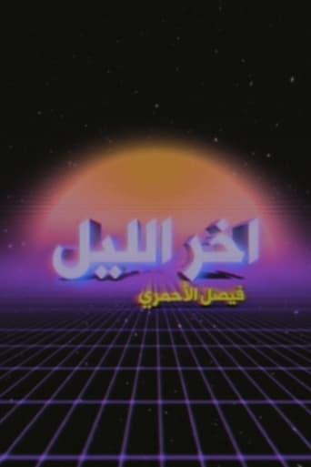 Akher Ellyl Show With Faisal Al Ahmari
