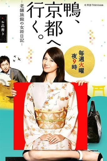 Poster of Kamo, Kyoto e Iku.