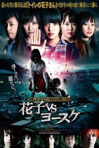 Poster of Toire no hanako san - Hanako Vs. Yôsuke