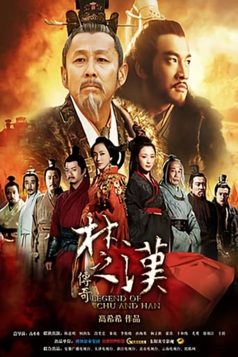 Poster of Legend of Chu and Han