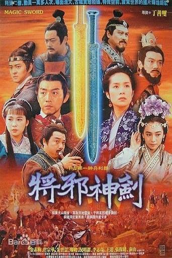 Poster of 將邪神劍