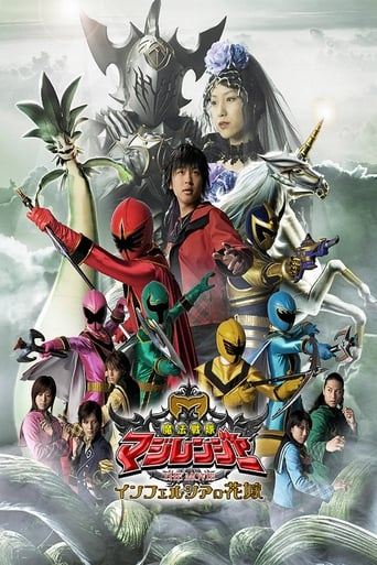 Watch Mahou Sentai Magiranger the Movie: Bride of Infershia Online Free Putlocker