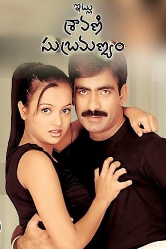 Itlu Sravani Subramanyam Movie Poster