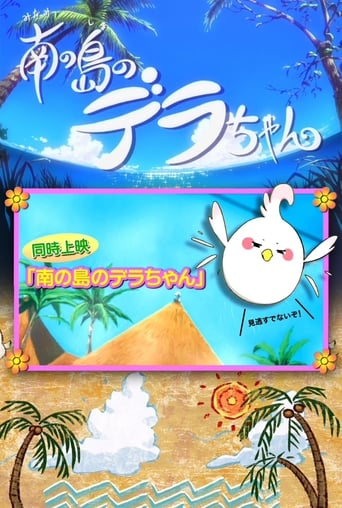 Poster of Dera-chan of the Southern Islands