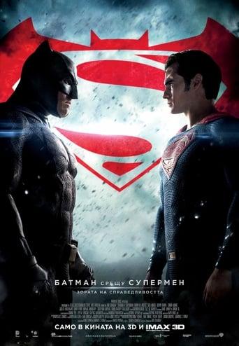 Батман срещу Супермен: Зората на справедливостта
