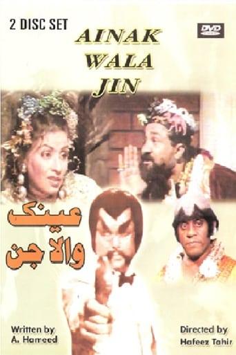 Ainak Wala Jin